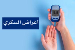 أعراض السكري
