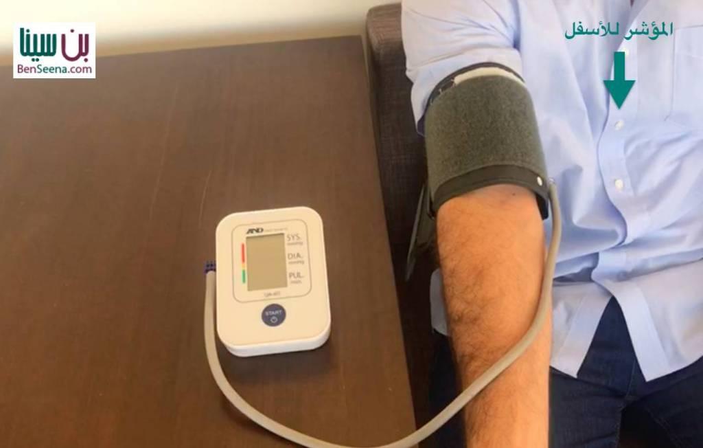 خطوات قياس الضغط الدم BP-8-1024x652