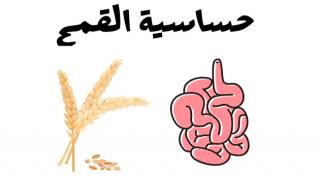 عالم المعدة والقولون -القمح-٢